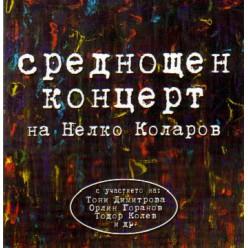 Среднощен концерт на Нелко Коларов [ CD ]