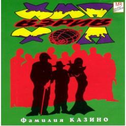 Фамилия Казино - Хип Хоп Взрив [ CD ]