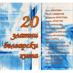 20 Златни Български Хита [ CD ]