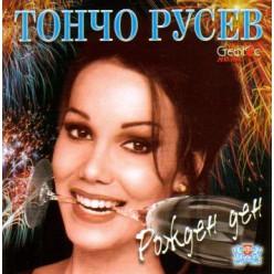 Тончо Русев - Рожден ден [ CD ]