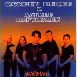 Искрен Пецов и Латинопартизани - Кайман [ CD ]