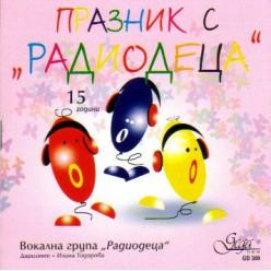 Вокална група Радиодеца : Празник с Радиодеца [ CD ]
