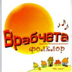 Врабчета - Ой, шопе / Фолклор / [ CD ]