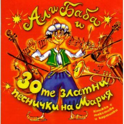 Али Баба и 30-те златни песнички на Мария [ CD ]