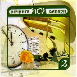 Вечните поп балади 2 [ CD ]