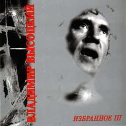 Владимир Висоцкий ( Высоцкий ) - Избранное III [ CD ]