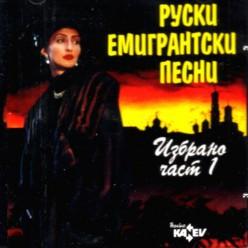 Руски Емигрантски Песни - Избрано част 1 [ CD ]