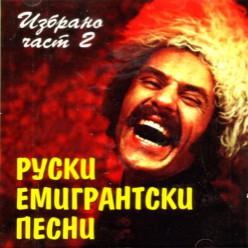 Руски Емигрантски Песни - Избрано част 2 [ CD ]