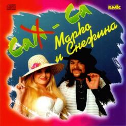 Марко и Снежина - Сал - са [ CD ]