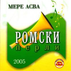 Ромски Перли - Мере асва [ CD ]