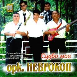 Оркестър Неврокоп - Судбо моя [ CD ]