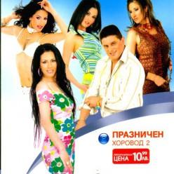 Празничен Хоровод 2 [ CD ]