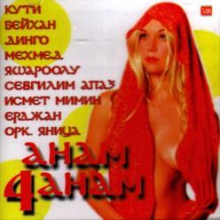 Анам Анам 4 [ CD ]