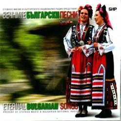 Вечните Български Песни 1 [ CD ]