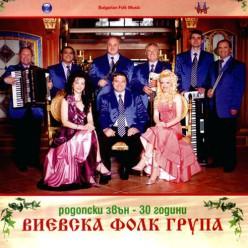 Виевска Фолк Група - Родопски звън 30 години [ CD ]