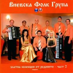 Виевска Фолк Група - Златна колекция от Родопите - част 2 [ CD ]