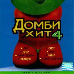 Домби Хит 4 [ CD ]