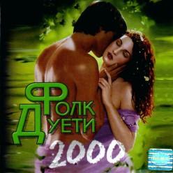 Фолк Дуети 2000 [ CD ]