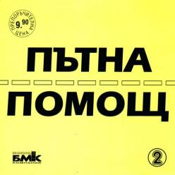 Пътна помощ - Част 2 [ CD ]