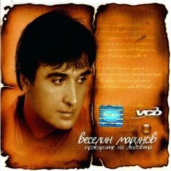Веселин Маринов - Пожарите на любовта [ VCD ]