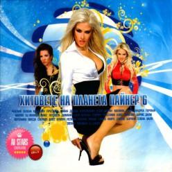 Хитовете на Планета Пайнер vol.6 [ CD ]