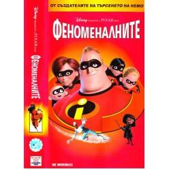 Феноменалните - The Incredibles [ видео касета ]