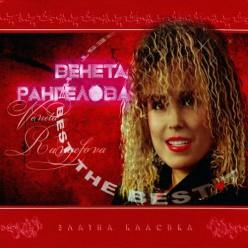 Венета Рангелова - Най-доброто ( The best ) [ CD ]