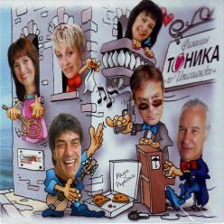 Фамилия Тоника - По Италиански [ CD ]