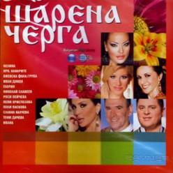 Шарена черга [ CD ]