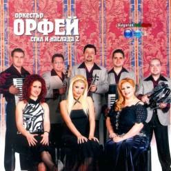 Оркестър Орфей - Стил и наслада 2 [ CD ]