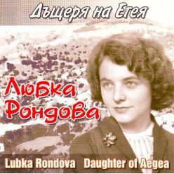 Любка Рондова - Дъщеря на Егея [ CD ]