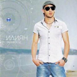 Илиян - Тарикати [ CD ]