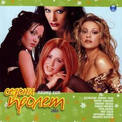 Пайнер Хит Сезони Пролет 2003 [ CD ]