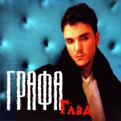 Графа - Глад [ CD maxi ]