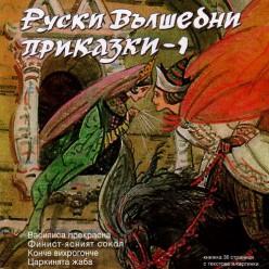 Руски Вълшебни приказки 1 [ CD ]