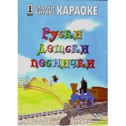Караоке - Руски детски песнички [ DVD ]