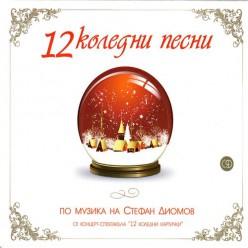 12 коледни песни по музика на Стефан Диомов [ CD ]