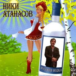 Ники Атанасов - Русская водка [ CD ]
