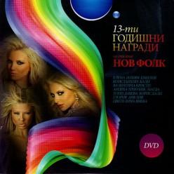 13-ти Годишни награди на списание Нов Фолк [ DVD ]