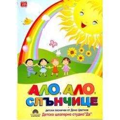 Детско шлагерно студио Да - Ало, ало слънчице [ DVD ]