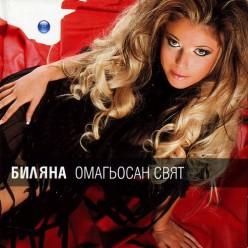 Биляна - Омагьосан свят [ CD ]