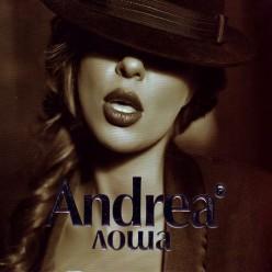 Andrea = Андреа - Лоша [ CD ]