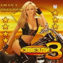Milena Records - Звезди 3 [ CD ]