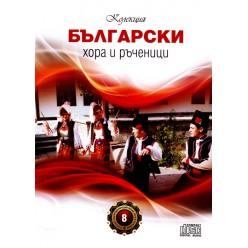 Колекция Български Хора и Ръченици 8 = Collection Bulgarian Folk Art and Dances 8 [ CD ]
