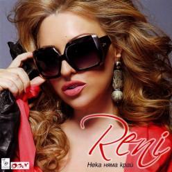 Reni = Рени - Нека няма край [ CD ]
