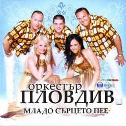 Оркестър Пловдив - Младо сърцето пее [ CD ]