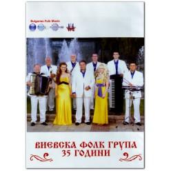 Виевска Фолк Група - 35 години [ DVD ]