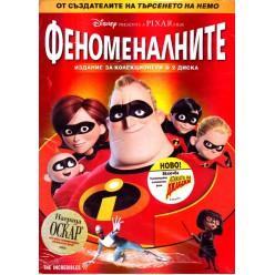 Феноменалните - The Incredibles [ 2 DVD ]