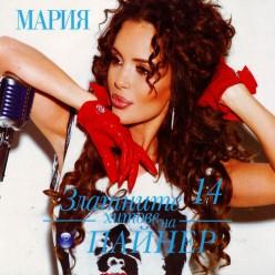 Златните хитове на Пайнер 14 Мария [ CD ]