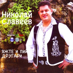 Николай Славеев - Яжте и пийте другари [ CD ]